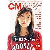 CM NOW (シーエム・ナウ) 2014年 11月号