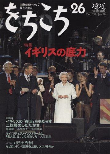をちこち 第26号(2008年12月・2009年1月号) 特集 イギリスの底力