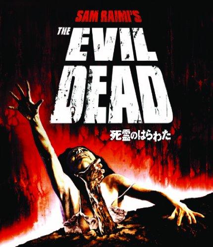 死霊のはらわた [Blu-ray]