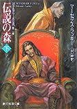 伝説の森 下 (3) (創元推理文庫 F ラ 3-11 ヴァルデマールの風 第 3部)
