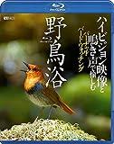 野鳥浴 ハイビジョン映像と鳴き声で愉しむバーチャル・バードウォッチング(Blu-ray Disc)