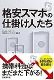 「格安スマホの仕掛け人たち(日経BP Next ICT選書)」販売ページヘ