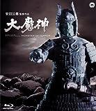大魔神 [Blu-ray]