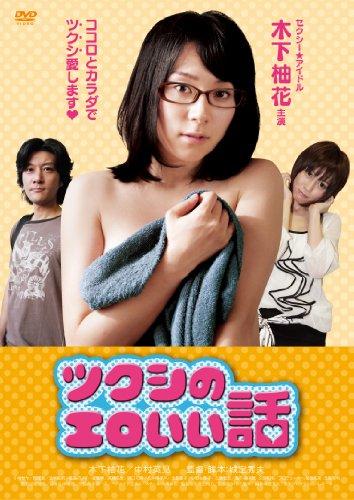 ツクシのエロいい話 [DVD]