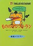 もののけレストラン (怪談レストラン (23))