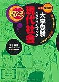 大学受験らくらくブック 現代社会 改訂版 (新マンガゼミナール)