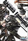 アルカナ・ファミリア公式ビジュアルファンブック ~La storia della Arcana Famiglia Il Libro del Visuale~ / 電撃Girl'sStyle編集部 のシリーズ情報を見る