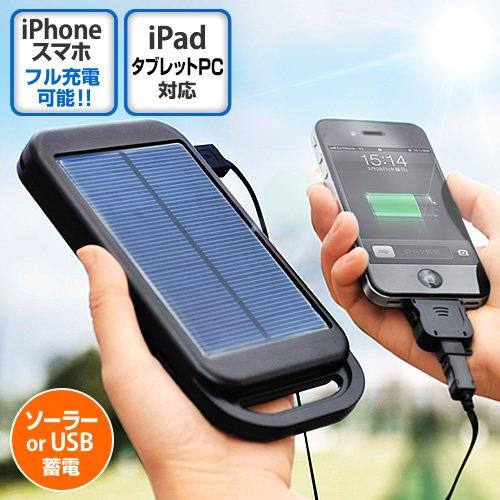 サンワダイレクト ソーラー充電器 iPad iPhone スマートフォン 対応 LEDライト機能 700-BTS006