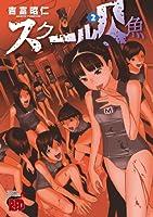 スクール人魚 (2)(完) (チャンピオンREDコミックス)
