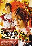 仮面ライダーキバキャラクターヴィジュアルガイド2<Concerto コンチェルト>