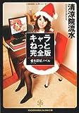 キャラねっと完全版 愛$探偵ノベル (角川文庫)