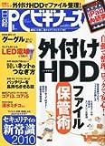 日経 PC (ピーシー) ビギナーズ 2010年 08月号 [雑誌]