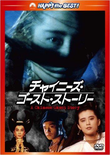 チャイニーズ・ゴースト・ストーリー デジタル・リマスター版 [DVD]
