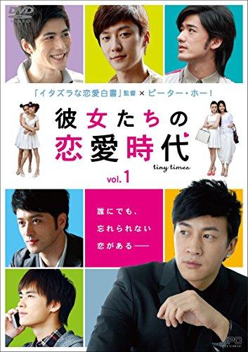 彼女たちの恋愛時代 DVD-BOX1
