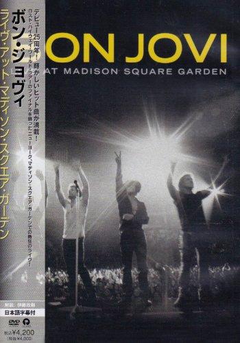 ライヴ・アット・マディソン・スクエア・ガーデン [DVD]