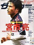 サッカーマガジン 2012年 3/13号 [雑誌]