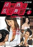 淫(祠)熟(女)乱(交)舞(慰)・・・(1) [DVD]