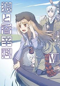 狼と香辛料 8 (電撃コミックス)
