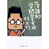 落語的学問のすすめ (新潮文庫)