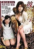彼女の母 爆乳母と美少女 [DVD]