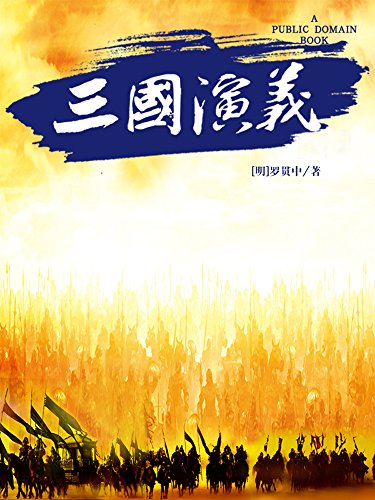 三国演义 (古典名著普及文库) (Chinese Edition) (Free Language Books compare prices)