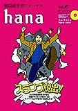 韓国語学習ジャーナルhana Vol. 05