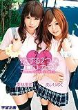 恋する2つのココロとカラダ ~リリとミクの不思議な学園生活~ [DVD]