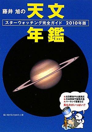藤井旭の天文年鑑―スターウォッチング完全ガイド〈2010年版〉