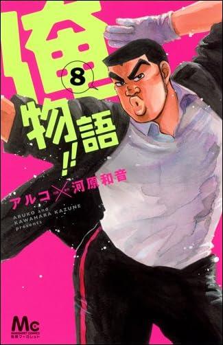 恋と軍艦(7) (講談社コミックスなかよし)