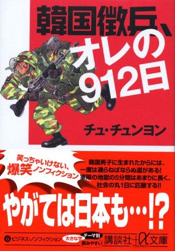韓国徴兵、オレの912日 (講談社+α文庫)