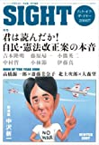 SIGHT (サイト) 2007年 01月号 [雑誌]
