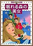 眠れる森の美女―2・3・4歳向け (ディズニー名作ゴールド絵本 (28))