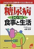 新編 糖尿病に克つ食事と生活 (よくわかる本)