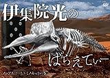 伊集院光のばらえてぃー ノンアルコールドミノ毒入りの巻 [DVD]