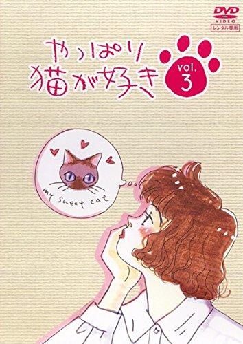 やっぱり猫が好き 3(第10話~第11話) [レンタル落ち]