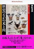 歴史のなかの米と肉—食物と天皇・差別 (平凡社ライブラリー)