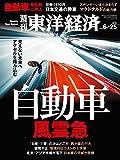 週刊東洋経済 2016年6/25号 [雑誌]