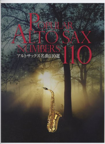POPULAR ALTO SAX NUMBERS 110 アルトサックス名曲110選