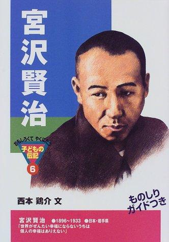 宮沢賢治 (おもしろくてやくにたつ子どもの伝記)