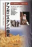 アフガニスタンの歴史—旧石器時代から現在まで(マーティン ユアンズ/金子 民雄)