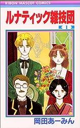 ルナティック雑技団 1 (りぼんマスコットコミックス (721))
