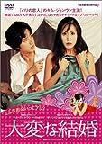 大変な結婚 [DVD]