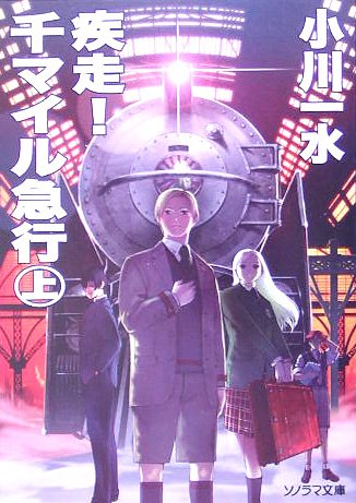 疾走!千マイル急行〈上〉 (ソノラマ文庫)