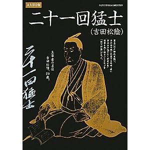 二十一回猛士(吉田松陰) (山口の歴史シリーズ)