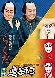 Image de 連獅子/らくだ [DVD]