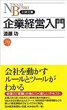 企業経営入門 (日経文庫)