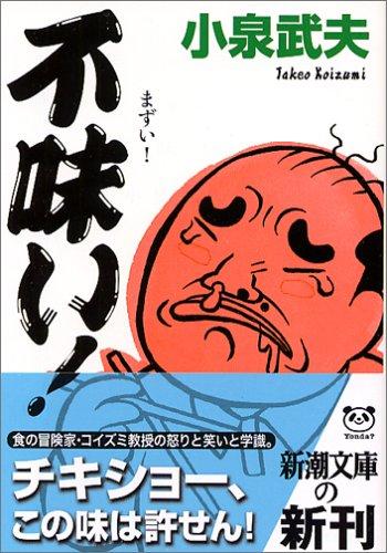不味い! (新潮文庫)