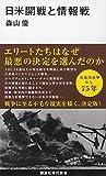 「日米開戦と情報戦 (講談社現代新書)」販売ページヘ