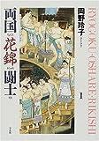 両国花錦闘士 / 岡野 玲子 のシリーズ情報を見る