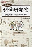大人の科学研究室―好奇心を満たす珠玉の考察記録37 (I・O BOOKS)